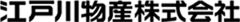 江戸川物産株式会社