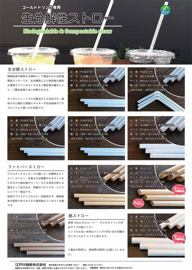 straw catalog